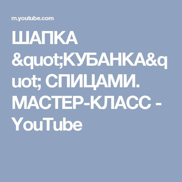 """ШАПКА """"КУБАНКА"""" СПИЦАМИ. МАСТЕР-КЛАСС - YouTube"""