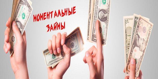 онлайн частный займ срочно