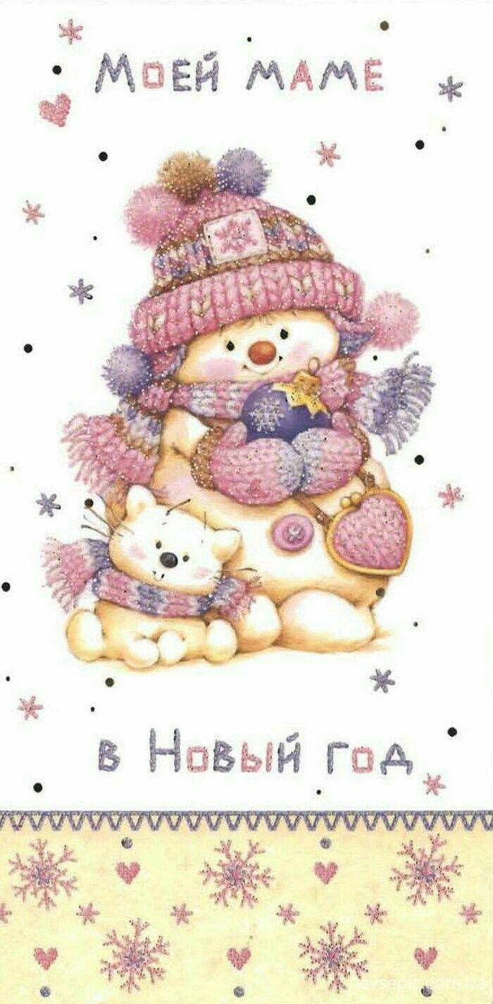 Поздравляем, с новый годом мама открытка