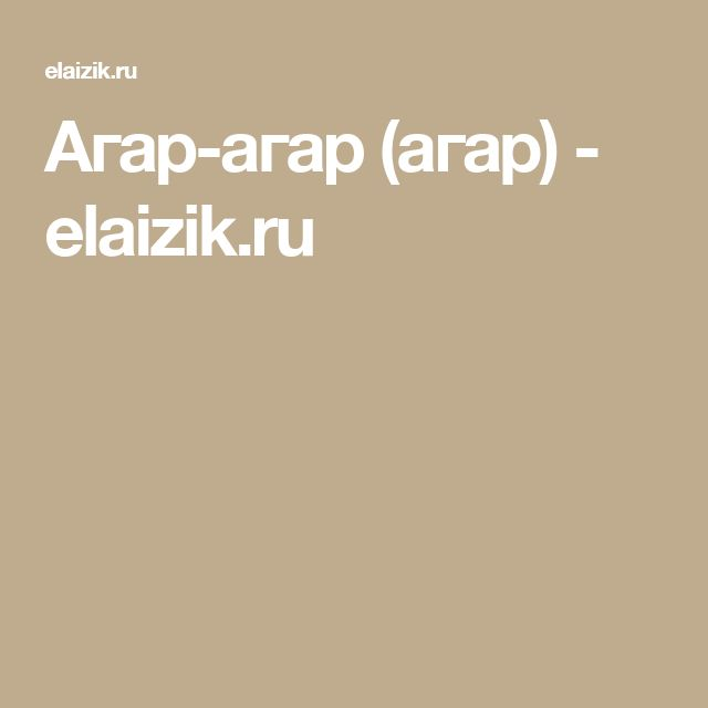 Агар-агар (агар) - elaizik.ru