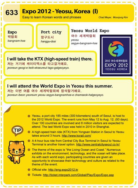 633 Expo 2012 - Yeosu, Korea (I)