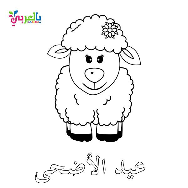 Eid Ul Adha Coloring Pages Activity Sheets Belarabyapps Muslim Kids Activities Cool Coloring Pages Eid Ul Adha Crafts