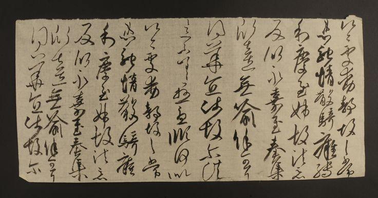 王羲之, 草书 Wang XIZhi  Running hand practice Omar Kanawati