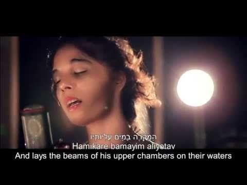 Psalm 104-Yamma Ensemble -תהילים ק-ד-יאמה אנסמבל-English + Hebrew Lyrics...