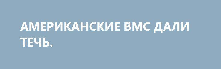 АМЕРИКАНСКИЕ ВМС ДАЛИ ТЕЧЬ. http://rusdozor.ru/2017/02/01/amerikanskie-vms-dali-tech/  Один из двадцати двух ракетных крейсеров США истекает маслом недалеко от берегов Японии. Чёрный дым, который испускал наш «Адмирал Кузнецов», проходя мимо берегов Великобритании, вызвал в зарубежных СМИ бурное веселье. Проблемы навигации и последовавшая за этим авария одного из основных ...