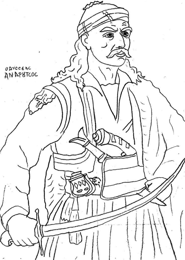 Πρωτότυπα σκίτσα ηρώων για την 25η Μαρτίου, ζωγραφισμένα με το χέρι. | emathima