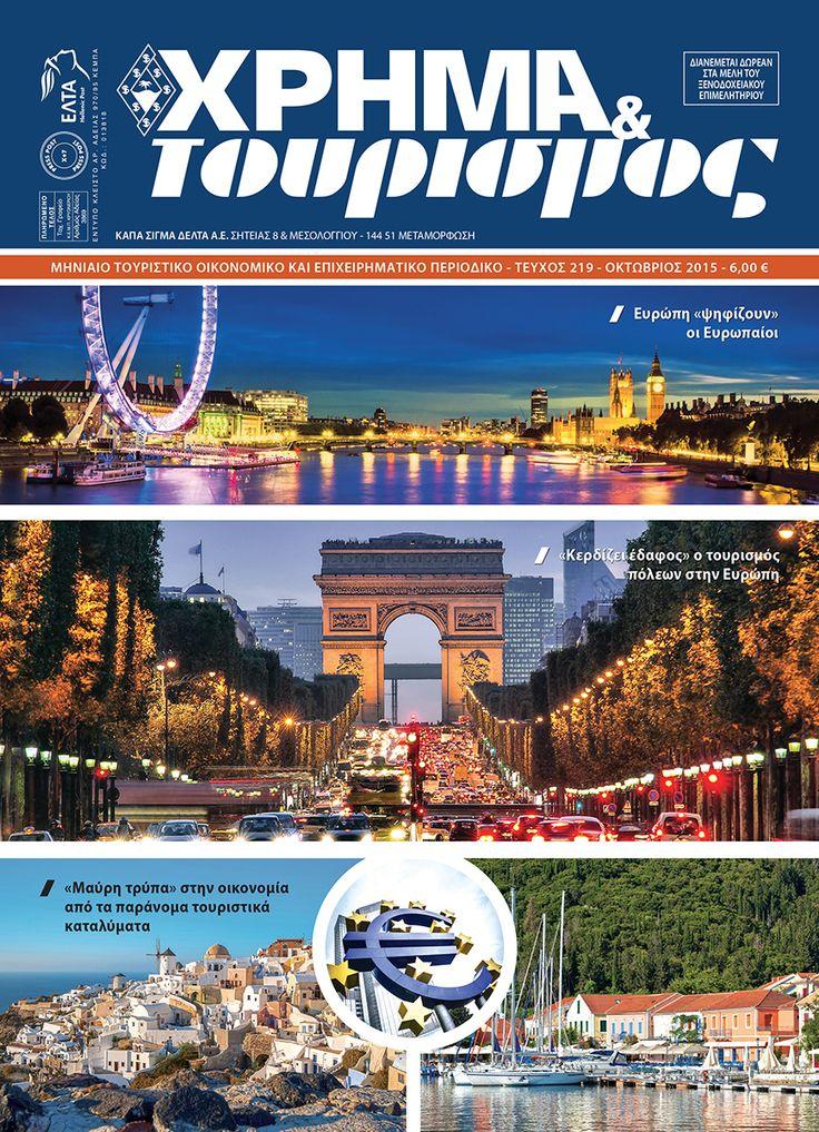 Τεύχος Οκτωβρίου 2015 #moneytourism