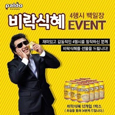 [팔도] 비락식혜 으리, 4행시 이벤트 페이스북 (~05.30)   이벤트와칭