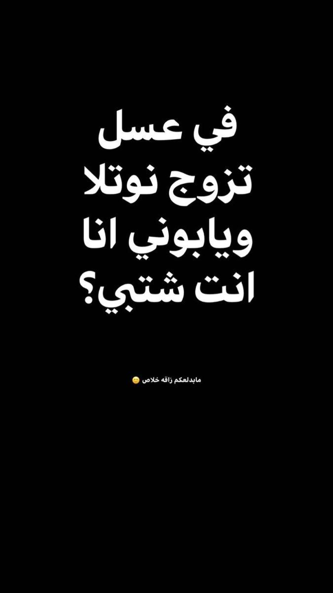 Pin By سارة خالد احمد علي الصريمي On اي شي Funny Words Jokes Quotes Funny Arabic Quotes