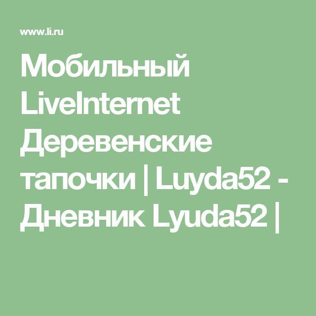 Мобильный LiveInternet Деревенские тапочки | Luyda52 - Дневник Lyuda52 |