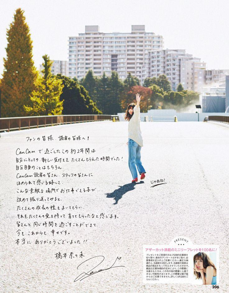 """merumeru48: """"「CanCam 2017.03」 - Hashimoto Nanami"""""""
