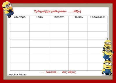 sxolikes...ataxies: ΠΡΟΓΡΑΜΜΑ 1