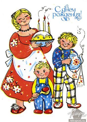 Открытка с днем рождения, С днем рождения!, Збарская Н., 1982 г.