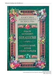 """Вильям Похлебкин """"Национальные кухни наших народов"""""""