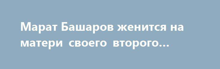 Марат Башаров женится на матери своего второго ребенка http://fashion-centr.ru/2016/07/05/%d0%bc%d0%b0%d1%80%d0%b0%d1%82-%d0%b1%d0%b0%d1%88%d0%b0%d1%80%d0%be%d0%b2-%d0%b6%d0%b5%d0%bd%d0%b8%d1%82%d1%81%d1%8f-%d0%bd%d0%b0-%d0%bc%d0%b0%d1%82%d0%b5%d1%80%d0%b8-%d1%81%d0%b2%d0%be%d0%b5%d0%b3/  Екатерина Шевыркова станет третьей официальной женой Марата Башарова. Актер решил узаконить отношения с матерью своего будущего ребенка. Совсем скоро Марат Башаров станет отцом во второй раз. Ожидаетс..