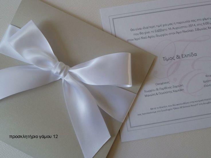 Craftroom - Γάμος, Βάπτιση, Διακοσμητικές Εφαρμογές: Προσκλητήρια γάμου