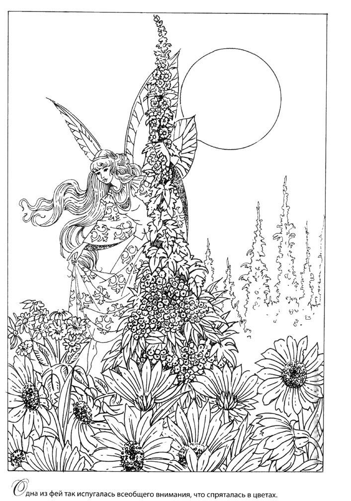 fairy coloring pages pinterest - photo#15