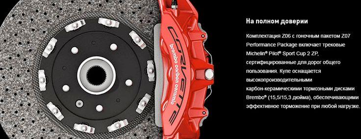 Corvette Z06 2016 – обзор нового суперкара Шевроле Корвет Z06