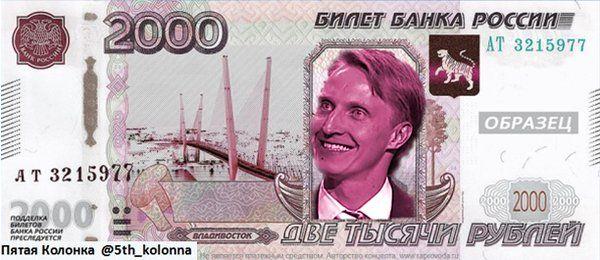 Новая российская банкнота номинал в 2000 единиц счастья