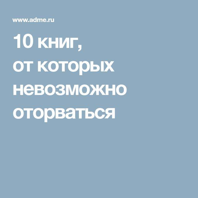 10книг, откоторых невозможно оторваться
