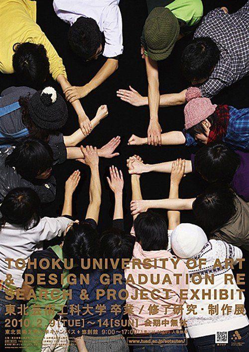Japanese Poster Design Example  [350P] 12/12.jpg: