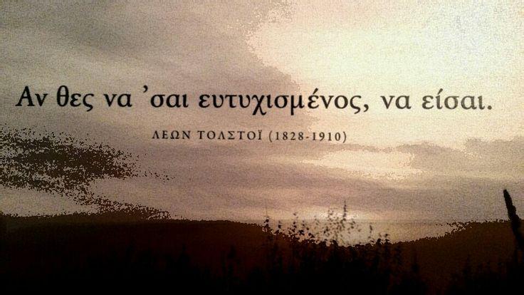 An thes na eisai eftixismenos , na eisai. Greek quotes.