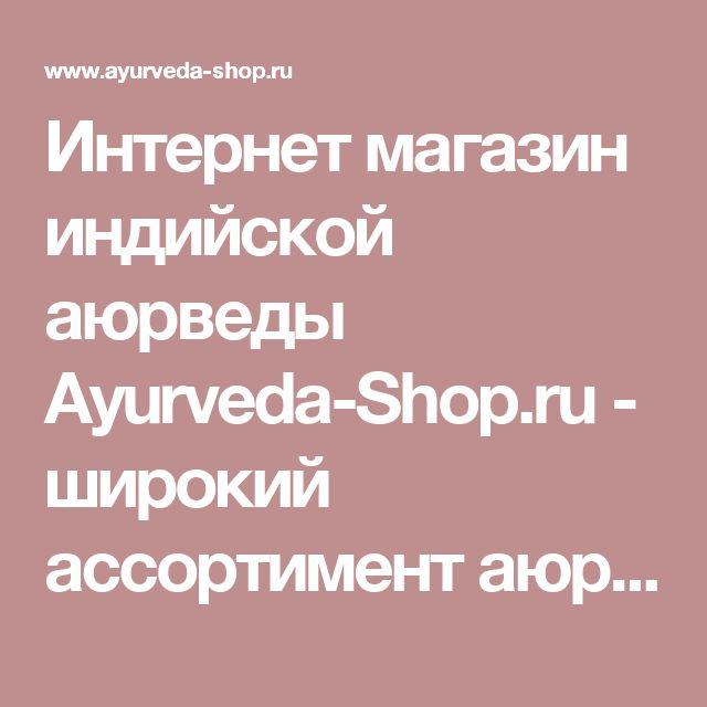 Интернет магазин индийской аюрведы Ayurveda-Shop.ru - широкий ассортимент аюрведа продукции. Только сертифицированные продукты и товары аюрведы