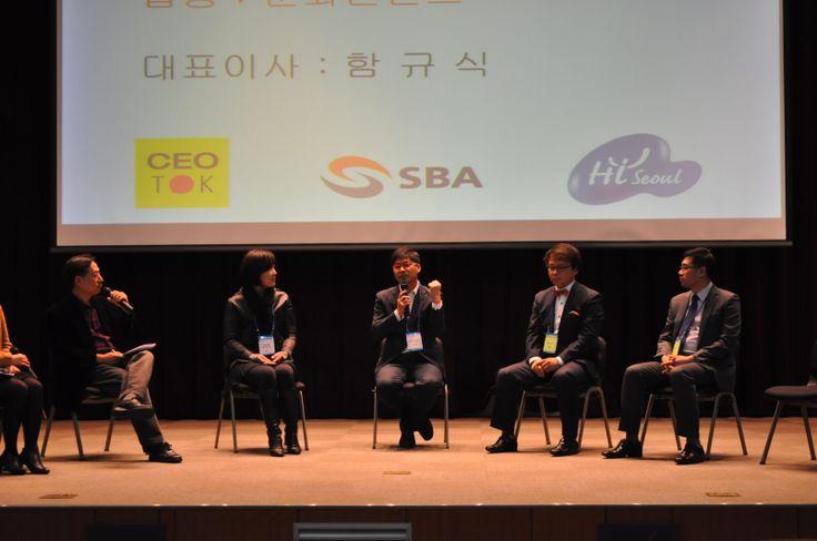 2013 서울기업의 날에서 나눈 CEO TOK!!