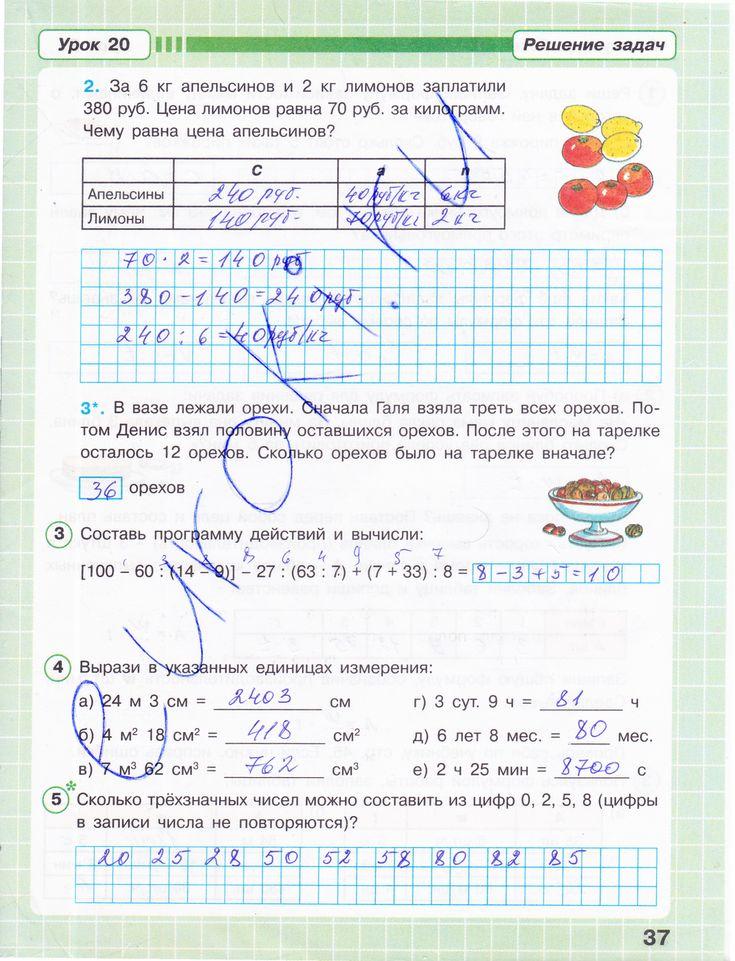 Физика лоботокарные роботы 8 9 класс автор ф.я божинова н.в бондаренко е.н евлахова ответы