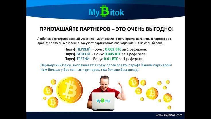 MyBitok com Вебинар 29 03 2017