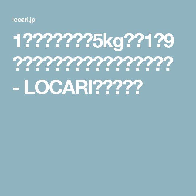 1か月でマイナス5kgも♡1日9分のサイレントエクササイズが効く - LOCARI(ロカリ)