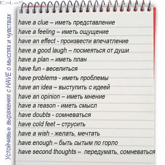Устойчивые выражения с Have / Неформальный Английский