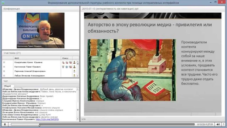 Формирование дополнительной структуры учебного контента. Вебинар 13.07.2015