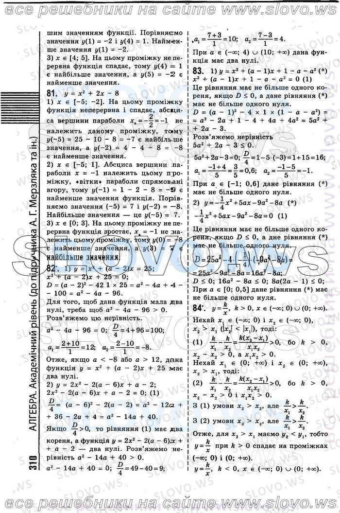 Гдз На 6 Клас Математика Кравчук