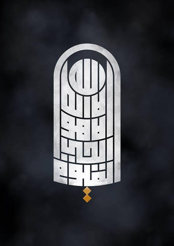 Allahü lâ ilâhe illâ hüvel hayyül kayyûm (BAKARA, 255) (اللهُ لاَ إِلَهَ إِلاَّ هُوَ الْحَيُّ الْقَيُّومُ / من سورة البقرة، ۲۵۵) (Allah, O'ndan başka tanrı yoktur. O, daima yaşayan, daima var olandır.)  hattat: ömer safâ, kûfî