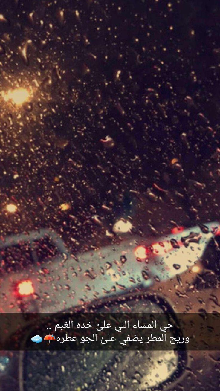 Pin On مطر
