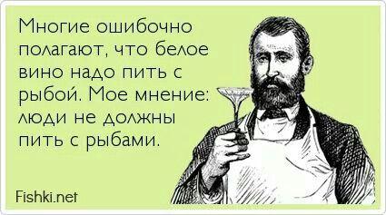 Пить с рыбами