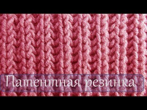 Вязание спицами Патентная резинка - YouTube