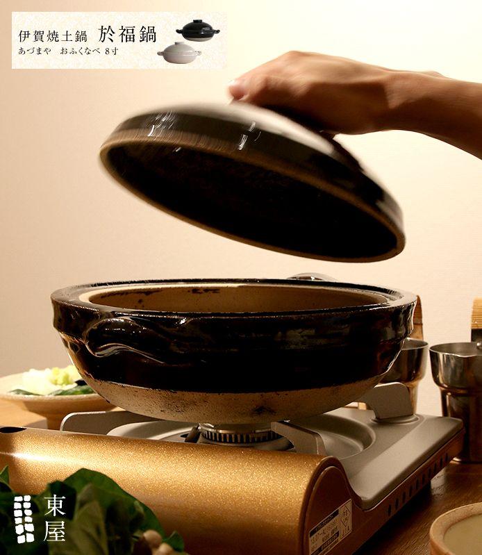 東屋(あづまや) 伊賀焼土鍋 於福鍋 8寸