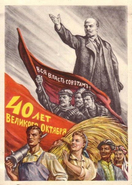 40 years to Great October All Power to Soviets  USSR Lenin