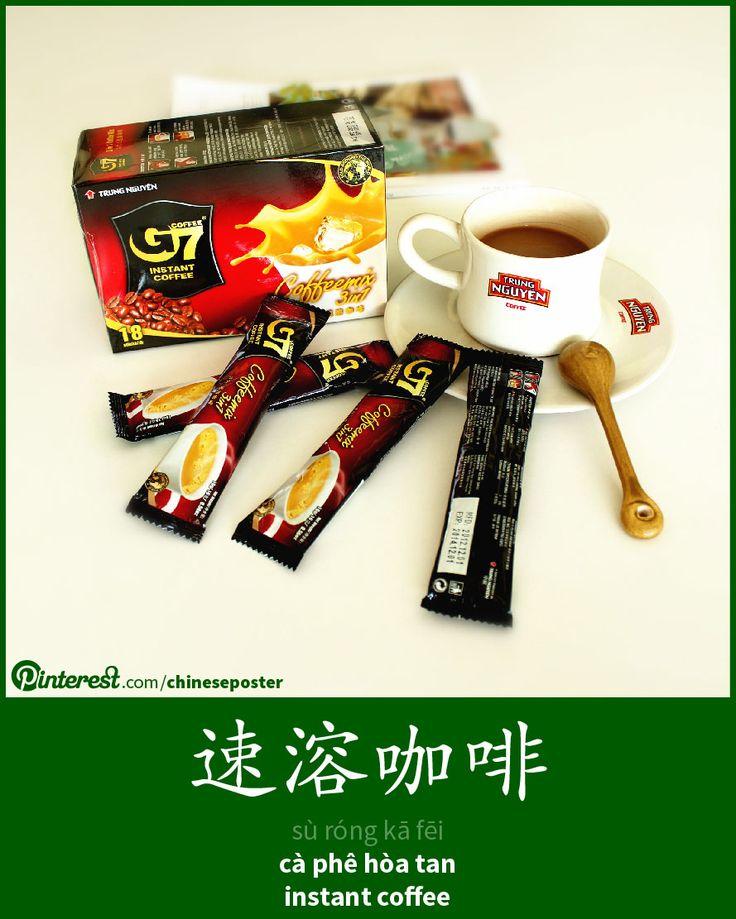 速溶咖啡 - Sùróng kāfēi - cà phê hòa tan - instant coffee