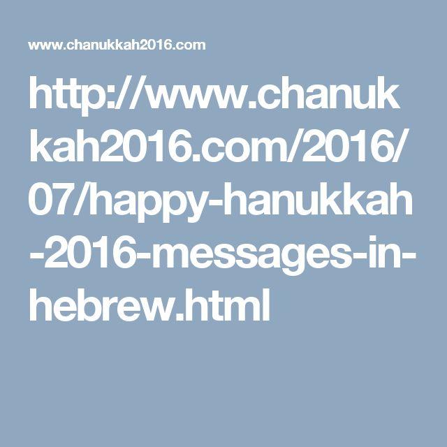 http://www.chanukkah2016.com/2016/07/happy-hanukkah-2016-messages-in-hebrew.html