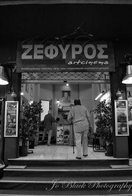 Θερινός Κινηματογράφος Ζέφυρος /CINE ZEFIROS