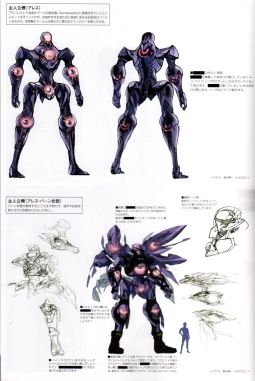 Xenoblade X The Secret File – Art of MIRA - Unidentified Materials - Ares