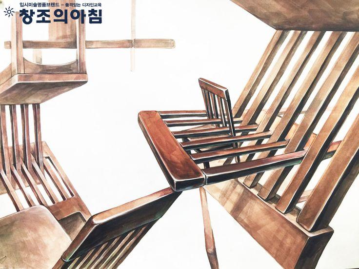 2015세종대(산디) 실기대회 은상 주제 : 의자의 조형적 특성을 감안한 창의적 공간감을 표현하시오. #세종대 #산디 #실기대회 #은상 #의자 #조형 #공간감 #기디 #기초디자인 #창조의아침 #창아 #입시미술 #미술학원 #그림