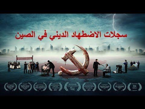 مقدمة فيلم مسيحي 2018