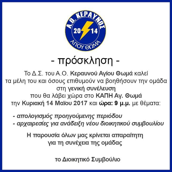 #γενική_συνέλευση #Κεραυνός #ποδοσφαιρο #ΕΠΣΒ #viotia