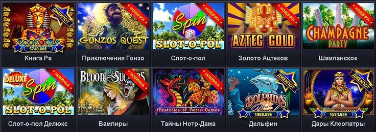 игровые автоматы онлайн на телефон без регистрации