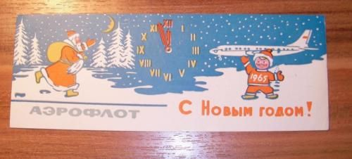 1964 TIMETABLE soviet AEROFLOT Airlines USSR Russia Christmas Santa TU in Collectibles, Historical Memorabilia, Other Historical Memorabilia | eBay