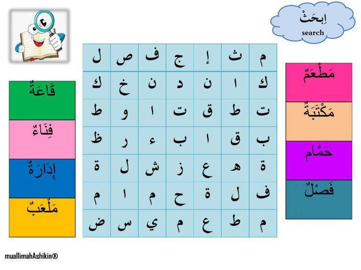 Tajuk 3 Uhibbu Madrasati Interactive And Downloadable Worksheet You Can Do The Exercises Online Or Download T Sentences Kindergarten Arabic Kids Worksheets